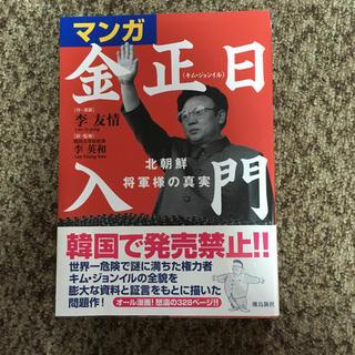 マンガ金正日入門 : 北朝鮮将軍様の真実(ノンフィクション/教養)