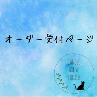 【オーダー受付ページ】(アロマ/キャンドル)