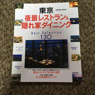 東京夜景レストラン&隠れ家ダイニングbest selection : 130(地図/旅行ガイド)