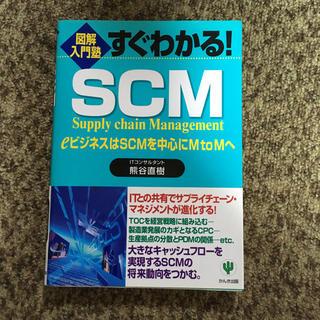 すぐわかる!SCM : eビジネスはSCMを中心にMtoMへ(ビジネス/経済)
