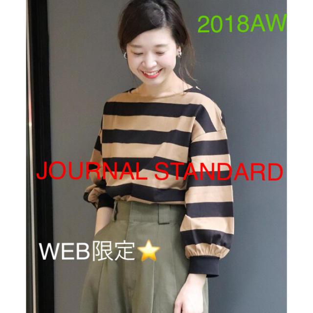 JOURNAL STANDARD(ジャーナルスタンダード)のWEB限定⭐︎ JOURNAL STANDARD バスクボーダー プルオーバー  レディースのトップス(Tシャツ(長袖/七分))の商品写真