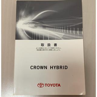 トヨタ(トヨタ)の2012年(平成24年)TOYOTA クラウン ハイブリッド 取扱説明書(カタログ/マニュアル)