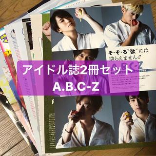 ❷ A.B.C-Z  Myojo & ポポロ 11月号