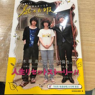 アキタショテン(秋田書店)の金曜ドラマ「凪のお暇」公式ヴィジュアルBOOK(アート/エンタメ)