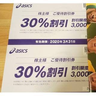 オニツカタイガー(Onitsuka Tiger)のオニツカタイガー 割引券 2枚(スニーカー)