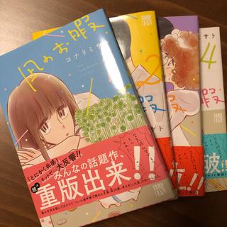 アキタショテン(秋田書店)の凪のお暇 1巻〜4巻 セット(女性漫画)