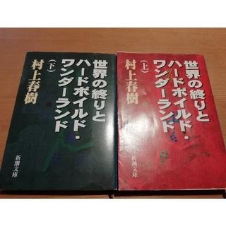 世界の終りとハードボイルド・ワンダーランド 上・下 村上春樹(文学/小説)