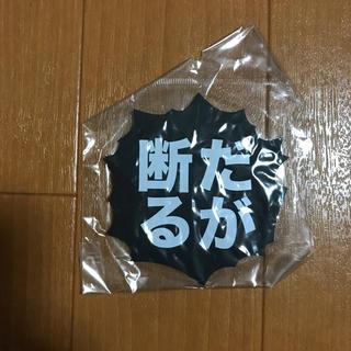 ジョジョ☆ラバーコースター(キャラクターグッズ)