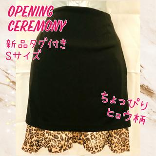 オープニングセレモニー(OPENING CEREMONY)の【新品タグ付き】オープニングセレモニー 裾レオパード柄スカート S(ひざ丈スカート)