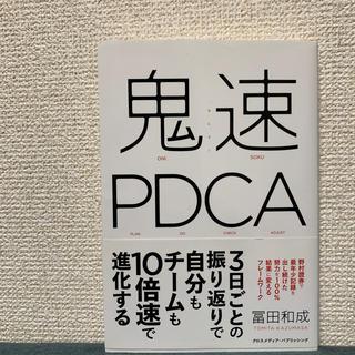 鬼速PDCA(ビジネス/経済)