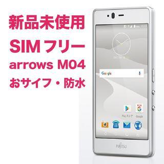 フジツウ(富士通)のarrows M04 富士通 FUJITSU 新品 SIMフリー(スマートフォン本体)