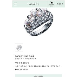 タサキ(TASAKI)のタサキ TASAKI デインジャー トラップ リング(リング(指輪))