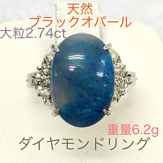 天然ブラックオパール2.74ct ダイヤモンドリング 指輪(リング(指輪))