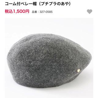 しまむら - [新品]プチプラのあや しまむら ベレー帽  帽子