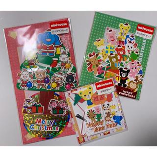 ミキハウス(mikihouse)の【新品】ミキハウス クリスマスカード お正月カード(カード/レター/ラッピング)