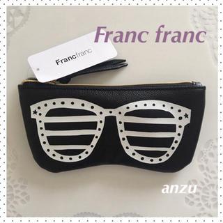 フランフラン(Francfranc)のフランフラン   メガネケース サングラスケース(サングラス/メガネ)