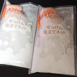 ヴァーナル(VERNAL)のヴァーナル 石鹸泡立てネット(洗顔ネット/泡立て小物)