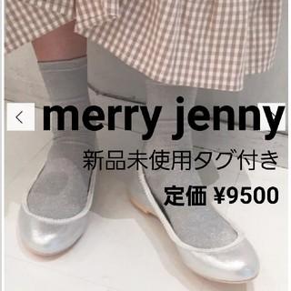 メリージェニー(merry jenny)のmerry jenny 新品未使用タグ付き 定価9500 バレーシューズ(バレエシューズ)