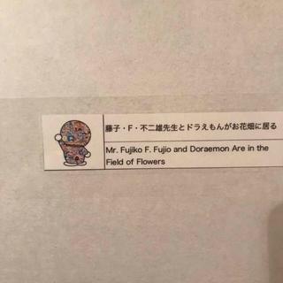 本物新品 村上隆 ドラえもん ポスター 不二雄先生とドラえもんがお花畑に居る(版画)