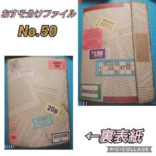 おすそ分けファイル No.50(その他)