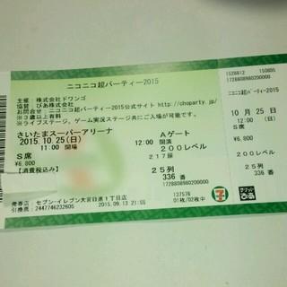 ニコニコ超パーティー2015(声優/アニメ)