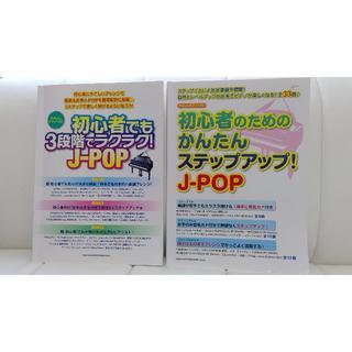 初心者でも3段階でラクラク! 人気J-POP かんたんステップアップ(ポピュラー)