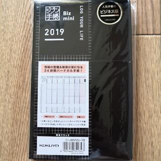 コクヨ(コクヨ)のコクヨ ジブン手帳 Biz mini 2019 人気手帳のビジネス版(カレンダー/スケジュール)