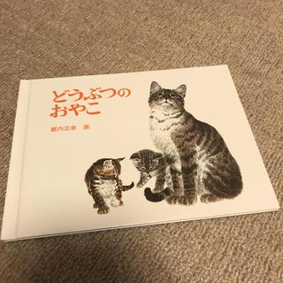 どうぶつのおやこ(絵本/児童書)
