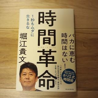 タカラジマシャ(宝島社)の時間革命(人文/社会)