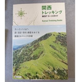 ショウガクカン(小学館)の関西トレッキング bestトレッキングコースガイド(登山用品)