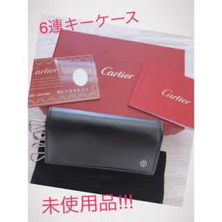 カルティエ(Cartier)の【新品未使用保管品】Cartier 6連キーケース☆(キーケース)