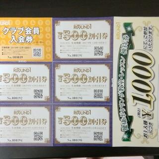 【pitプーさま専用】ラウンドワン割引券(ボウリング場)