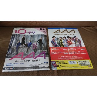 AAA フライヤー 冊子 セット