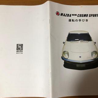 マツダ - 希少!コレクション!コスモスポーツ運転の手引き