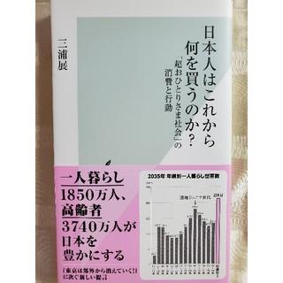 コウブンシャ(光文社)の日本人はこれから何を買うのか?(ビジネス/経済)