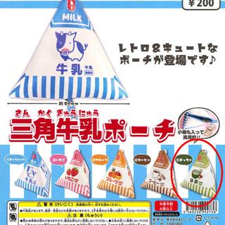 エポック(EPOCH)の【未開封✩︎送料無料】三角牛乳ポーチ{抹茶]ガチャポン(ポーチ)