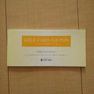 伊勢丹 ゴールドカード 会員専用 クーポン券 (ショッピング)