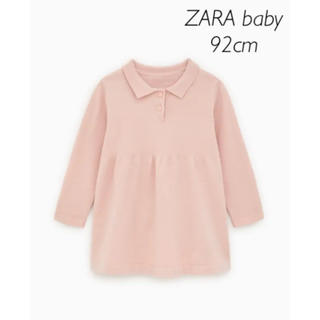 ザラキッズ(ZARA KIDS)の【新品・未使用】ZARA baby ニット ポロ ワンピース 92cm(ワンピース)