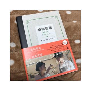 サンダイメジェイソウルブラザーズ(三代目 J Soul Brothers)の植物図鑑 オフィシャルブック(文学/小説)