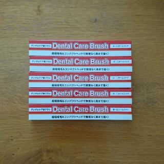 ダイイチサンキョウヘルスケア(第一三共ヘルスケア)の専用 クリーンデンタル 歯ブラシ 5本セット(歯ブラシ/デンタルフロス)