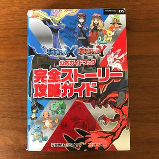 ポケモン(ポケモン)のポケットモンスターXポケットモンスターY公式ガイドブック完全ストーリー攻略ガイド(アート/エンタメ)