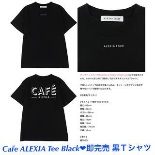 アリシアスタン(ALEXIA STAM)のアリシアスタン Cafe ALEXIA Tee Black 完売 黒 Tシャツ(Tシャツ(半袖/袖なし))