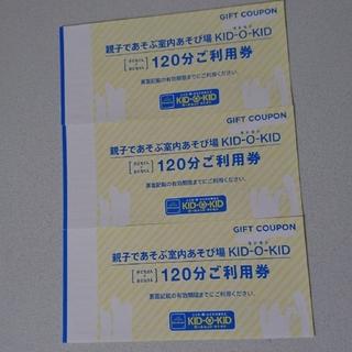 ボーネルンド(BorneLund)のキドキド120分利用券3枚(遊園地/テーマパーク)