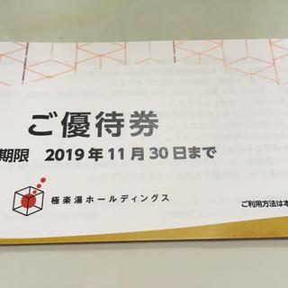 極楽湯 RAKU SPA 株主優待券4枚(その他)
