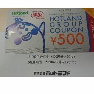 ホットランド優待券 500円x30枚 15000円分  築地銀だこ 銀のあん(フード/ドリンク券)
