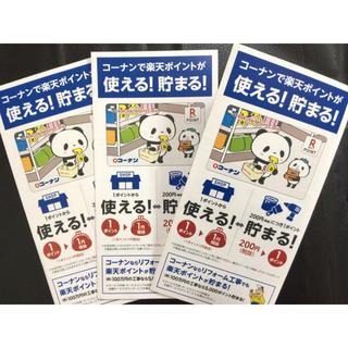 ラクテン(Rakuten)のコーナン 楽天ポイントカード 3枚セット(ショッピング)
