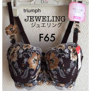 トリンプ(Triumph)の【新品タグ付】tr★希少グラマーサイズ★JEWELINGブラF65(ブラ)