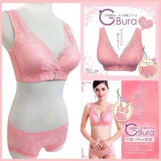 ✨ワケアリ✨育乳ナイトブラセット75B ピンク(G-Bura上下セット)(ブラ&ショーツセット)