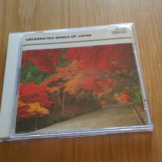 日本の愛唱歌《ザ・クラシック 1200-(54)》(クラシック)