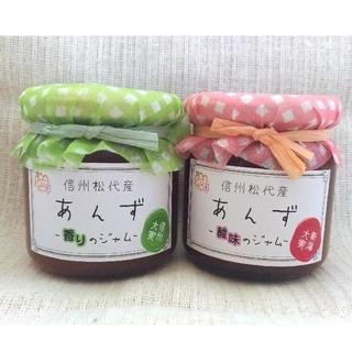 shio様専用 あんず農家のあんずジャム(酸味と香り)食べ比べセット(缶詰/瓶詰)